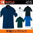 半袖ジップシャツ ドライメッシュ 作業服 作業着 春夏素材 バートル BURTLE bt-415