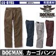 ドッグマン DOGMAN カーゴパンツ 作業服 作業着 ドックマン ライダーステイスト 作業ズボンcs-8195