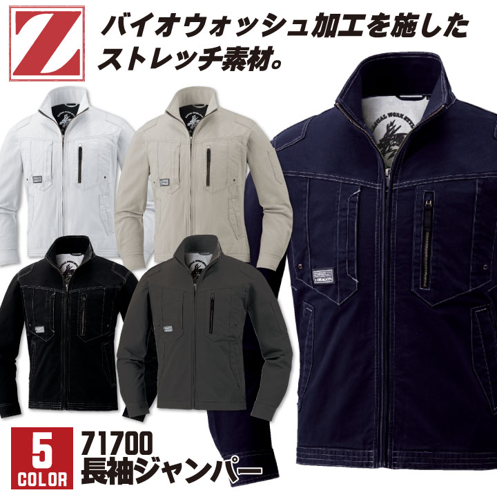 作業服, ジャケット  Jichodo Z-DRAGON jd-71700