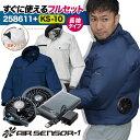 ●エントリーでポイント10倍 空調服 セット リチウム ファン付き フード付き長袖ジャン