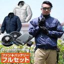 【エントリーで5倍】[即日出荷] 空調服 セット リチウム ...