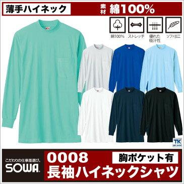 作業服 作業着 作業シャツ 綿100% 長袖ハイネックシャツ 胸ポケット付き 薄手 sw-0008