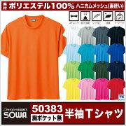 Tシャツ シャツハニカムメッシュ ポケット デオドラント