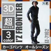 ストレッチ3D カーゴパンツ I'Z FRONTIER アイズフロンティア ワークパンツ 作業服 作業着 作業ズボン if-7162