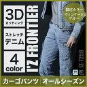アイズフロンティア ストレッチデニム カーゴパンツ オールシーズン 作業服 作業着 メンズ 作業ズボン if-7252d