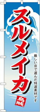 のぼり旗 鮮魚 スルメイカ No.1168