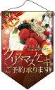 クリスマスケーキ ミニ タペストリー No.5885