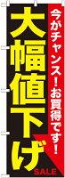 のぼり旗 案内のぼり:量販店 大幅値下げ 黄黒 GNB-1679