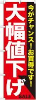 のぼり旗 案内のぼり:量販店 大幅値下げ 白赤 GNB-1680
