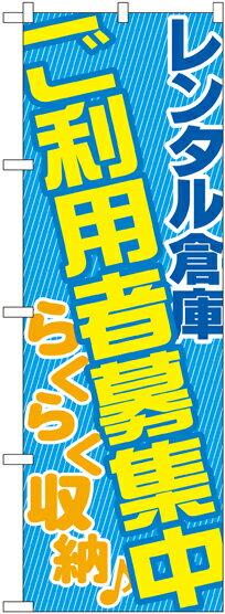 のぼり旗 レンタル倉庫 レンタル倉庫 ご利用者募集中 GNB-1990