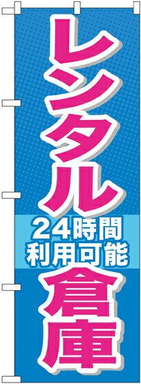 のぼり旗 レンタル倉庫 レンタル倉庫 24時間利用可能 GNB-1993