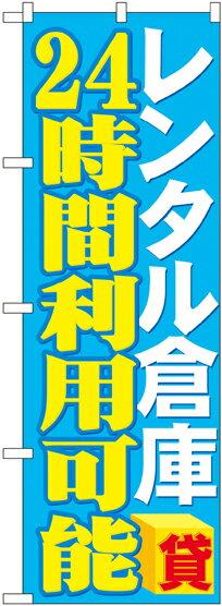のぼり旗 レンタル倉庫 レンタル倉庫 24時間利用可能 貸 GNB-1996