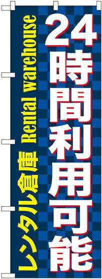 のぼり旗 レンタル倉庫 24時間利用可能 レンタル倉庫 青 GNB-1999