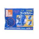 ユニカー工業 プチブーツカバー BS-51【送料無料】