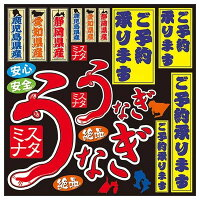 デコレーションシール うなぎ スタミナ 60175【送料無料】