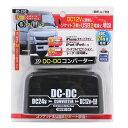 BS-250 DC24V→DC12V コンバーター DC24V車専用ポータブルナビ...