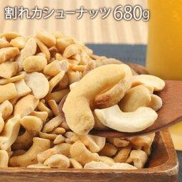 世界の珍味 おつまみ SC割れカシューナッツ 大 680g×10袋