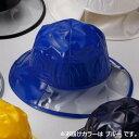スミクラ レインウェア レインハット ブルー【送料無料】