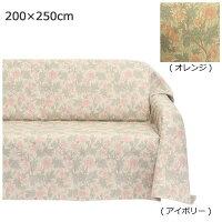 川島織物セルコンMorrisDesignStudioアネモネマルチカバー200×250cmHV1721O・オレンジ