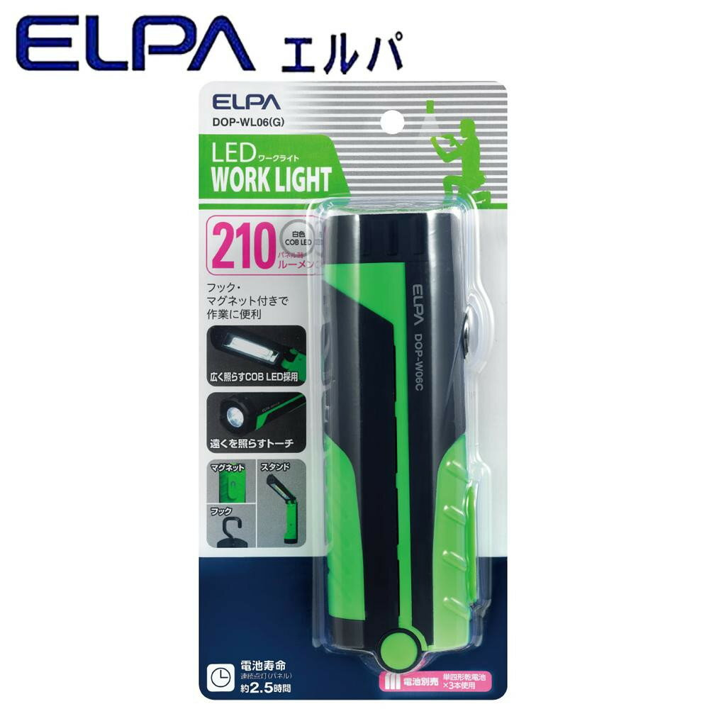 ELPA(エルパ) LEDワークライト グリーン DOP-WL06(G)