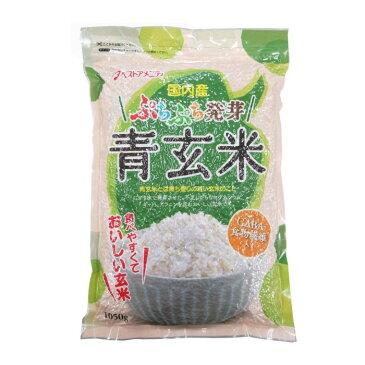 もち麦シリーズ ぷちぷち発芽青玄米 1050g 10入 K10-203
