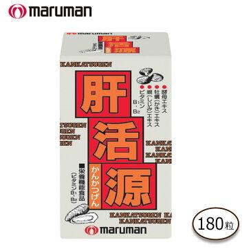 肝活源 徳用2ヶ月分【送料無料】