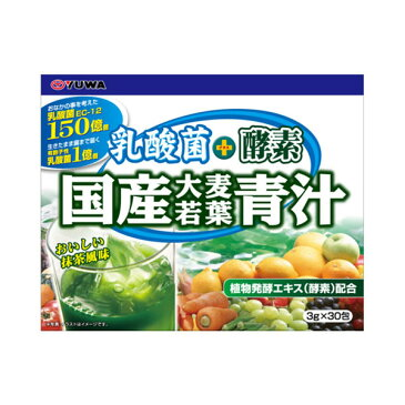 ユーワ 乳酸菌+酵素 国産大麦若葉青汁 90g(3g×30包)【送料無料】