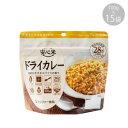 114216131 アルファー食品 安心米 ドライカレー 100g ×15袋【送料無料】
