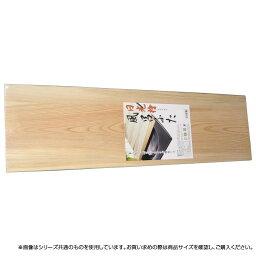 星野工業 風呂フタ(桧) 厚1.8 Y-59