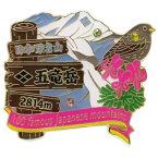 日本百名山 1段 ピンズ/五竜岳【eik-224345-072】