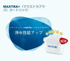 日本シェアNO1家庭用浄水器ブリタ(BRITA)マクストラ交換フィルター3個セットカートリッジ式浄水機ポット型浄水機3個入りBJ-NM3BJNM3