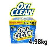 【送料無料】OXICLEAN (オキシクリーン) STAINREMOVER 4.98kg シミ取り 万能漂白剤 大容量洗濯用 超特大サイズ0757037517925