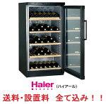 Haierハイアール120本収納可能な大型ワインクーラーワインセラーJQ-F298A-K(K)業務用ソムリエバーレストラン飲食店