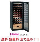 Haierハイアール51本収納可能な大型ワインクーラーワインセラーJQ-F160A-K(K)業務用ソムリエバーレストラン飲食店4562117081823
