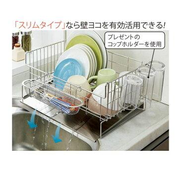 【送料無料】食器の出し入れがしやすい水切りラック 【1: スリム】 ステンレス製 コップホルダー/水が流れるトレー付き 日本製