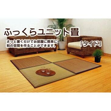 【送料無料】ユニット畳 『タイド』 82×82×2.3cm 4枚(ベージュ2枚 ブラウン2枚)1セット (中材:低反発ウレタン+フェルト)