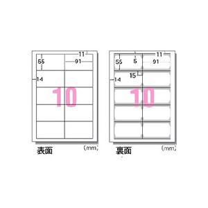 【送料無料】エーワン マルチカード インクジェットプリンター専用紙 両面クリアエッジタイプ 白無地 A4判 10面 名刺サイズ 51802 1冊(50シート)