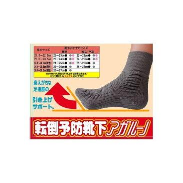 【送料無料】転倒予防靴下 アガルーノ 【3足セット】 <黒・グレー・ピンク> 23-24cm