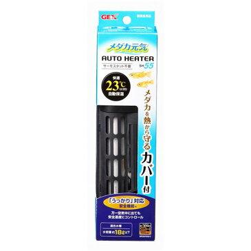 【送料無料】GEX メダカ元気 オートヒーター SH55 【水槽用品】 【ペット用品】