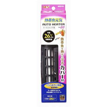 【送料無料】GEX 熱帯魚元気 オートヒーター SH80 【水槽用品】 【ペット用品】