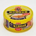 【送料無料】陸奥湾産100% 帆立貝柱水煮/缶詰 【18缶】 ホールタイプ 缶切り不要【代引不可】