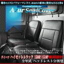 【送料無料】(Azur)フロントシートカバー ダイハツ ハイゼットトラック S500P S510P ヘッドレスト分割型 2