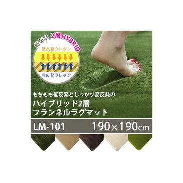 【送料無料】フランネル ラグマット/絨毯 【190cm×190cm ブラウン】 正方形 ホットカーペット 床暖房可 低反発&高反発 防音 防滑【代引不可】