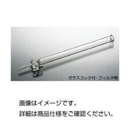 【送料無料】クロマトグラフ管 20×300mm ガラスコック