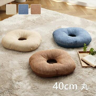 【送料無料】クッション 円座 円座クッション 無地 シンプル 『モカ』 ブルー 約43cm丸