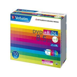 【送料無料】三菱化学メディア DVD+R DL 8.5GB PCデータ用 8倍速対応 10枚スリムケース入りワイド印刷可能 DTR85HP10V1