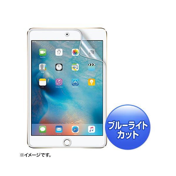サンワサプライ LCD-IPPBC 【×2セット】 iPadPro用ブルーライトカット液晶保護指紋防止光沢フィルム (まとめ)