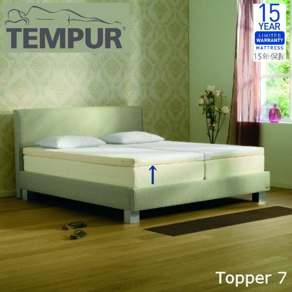 【TEMPUR テンピュール】 薄型 低反発マットレス 【セミダブル】 厚さ7cm かため 洗えるカバー付き 『トッパー7』【代引不可】