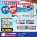 【送料無料】Wサッシロック/サッシ用簡易補助錠 【2枚組み/...