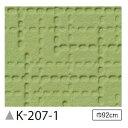 【送料無料】掲示板クロスのり無しタイプサンゲツK-207-192cm巾1m巻